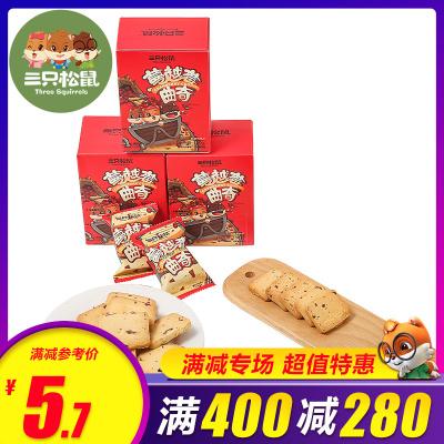 【三只松鼠_蔓越莓曲奇餅100g】辦公室休閑零食早餐餅干糕點