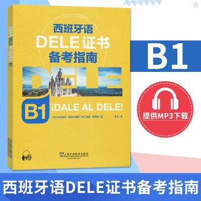 正版 西班牙語DELE證書備考指南 B1 考試 漢語 小語種考試 西] 埃內斯托·普埃爾塔斯,[西] 尼察·圖德拉 著,
