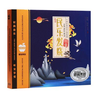 正版發燒CD碟片中國經典民樂發燒老歌典藏音樂光盤無損音樂黑膠CD