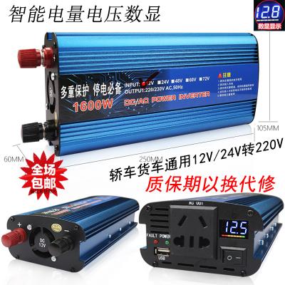 车载逆变器12V24V48V转220V500W1200W2200W闪电客家用电源转换器 加强升级500W家车12v无数显