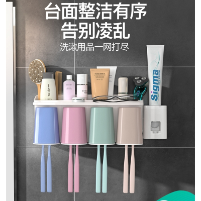 衛生間壁式牙刷置物架免打孔刷牙杯吸掛墻式套裝古達壁掛漱口牙具牙缸 牙刷架4杯--帶擠牙膏器