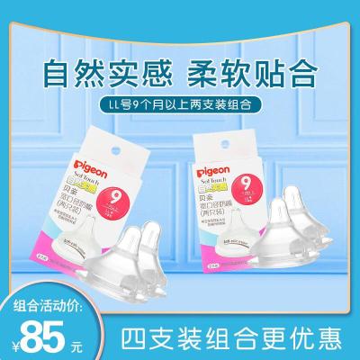 贝亲婴儿宽口径LL号奶嘴2个装硅胶 9-12个月以上 BA118(4支组合)
