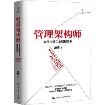 正版 管理架构师:如何构建企业管理体系 施炜 中国人民大学出版社有限公司 9787300262598 书籍