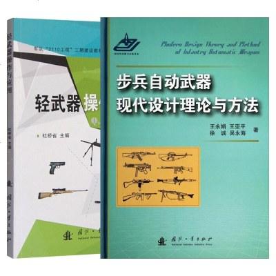 bjszy-2本枪书籍大全步轻武器操作与应用兵自动武器现代设计理论与方法 武器常识射击动作枪械书枪械大全军事武器参考