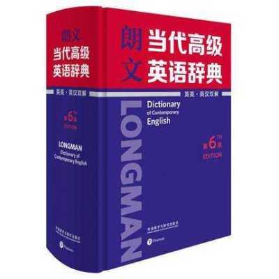 朗文當代高級英語辭典(英英·英漢雙解)(第6版)第六版 英漢英語詞典大詞典 高階英語英文詞典 學生實用工具書
