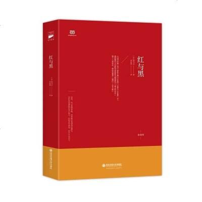0902红与黑(北大翻译家罗新璋 译作,法中直译,未删减全本。2017年全新流畅编校。)