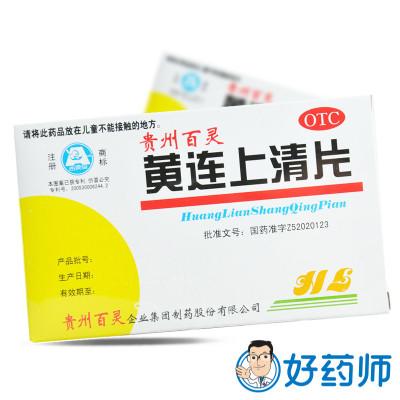 貴州百靈 黃連上清片 48片 散風清熱 瀉火止痛頭暈目眩 咽喉腫痛