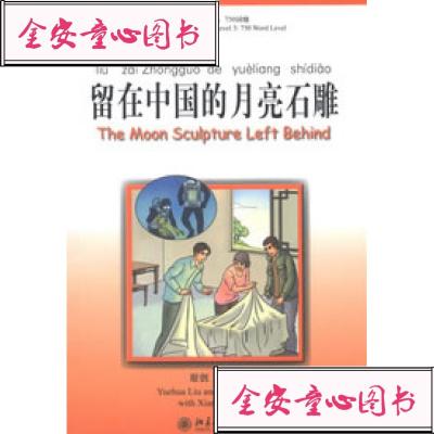 【單冊】正版 留在中國的月亮石 劉月華,儲誠志 北京大學出版社