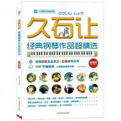 鋼琴書 久石讓經典鋼琴作品超 簡易版 動漫鋼琴曲譜曲集教材教程 適合3-5級的初級鋼琴水平演奏 世界鋼琴名曲 鋼琴琴