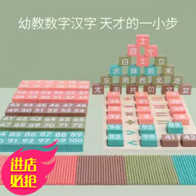 兒童認漢字100片機關多米諾骨牌智力小學生玩具數字拼音積木