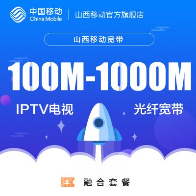 山西移动宽带安装预约光纤入户免费预约安装办理100M-1000M高速IPTV电视