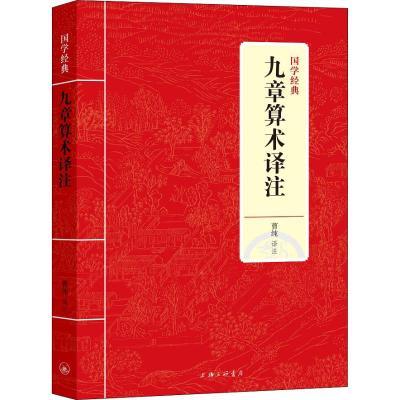正版 九章算术译注/国学* 曹纯 上海三联书店 9787542663405 书籍