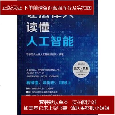 讓法律人讀懂人工智能 華宇元典法律人工智能研究院 法律出版社 9787519729172