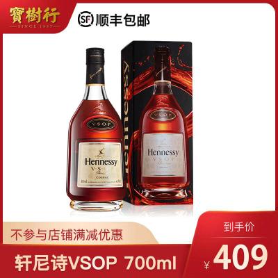 宝树行 轩尼诗VSOP700ml Hennessy 干邑白兰地 法国原装进口洋酒