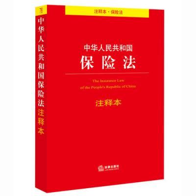 中華人民共和國保險法注釋本