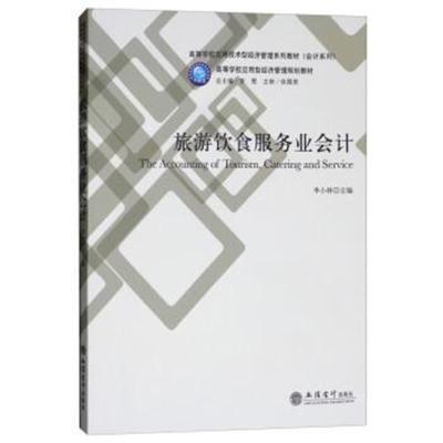 正版書籍 旅游飲食服務業計/高等學校應用技術型經濟管理系列教材 計系列 9