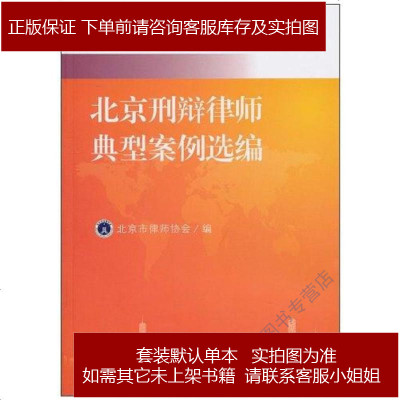 北京刑辩律师典型案例选编 北京市律师协会 编 9787301180525