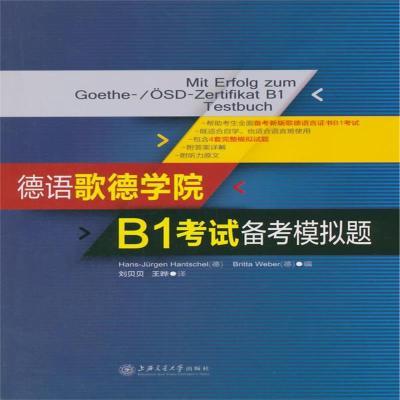 德語歌德學院B1考試備考模擬題