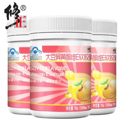 3盒裝 修正 大豆異黃酮維生素E軟膠囊 增強免疫力可搭膠原蛋白補充雌激素保養理內分泌