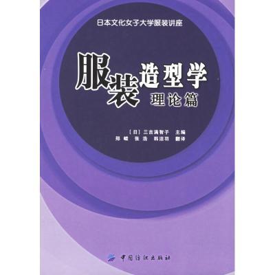 服裝造型學理論篇 三吉滿智子 著作 專業科技 文軒網
