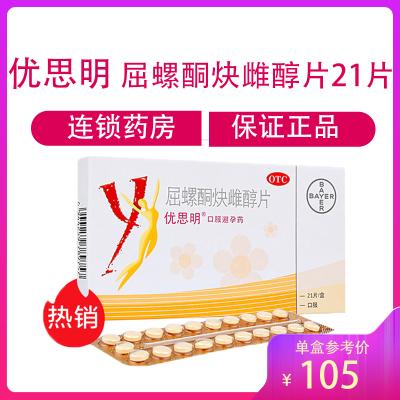 3盒裝+衛生巾】優思明 屈螺酮炔雌醇片21片進口短效女性口服避孕藥 女 避孕