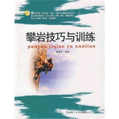 攀巖技巧與訓練韓春遠著9787562332008華南理工大學出版社