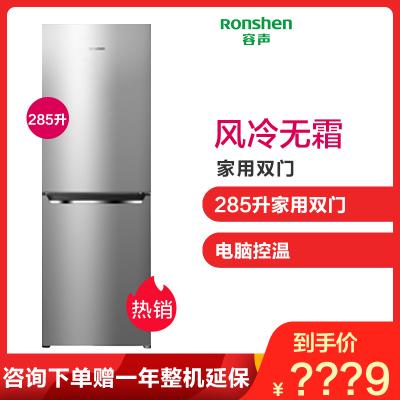 【99新】容聲 285升/296升家用雙門風冷無霜兩門冰箱 不銹鋼色 BCD-285WRD1DY BCD-285WRD1
