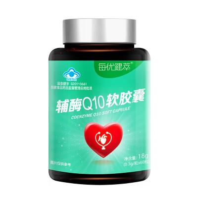 【买二送一】每优健萃 辅酶Q10软胶囊 呵护心脏 中老年健康 60粒瓶