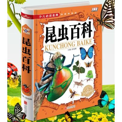 昆蟲百科 少兒必讀金典 奇趣科普 16開精裝圖書 學生新課標讀物 百科全書硬殼書籍