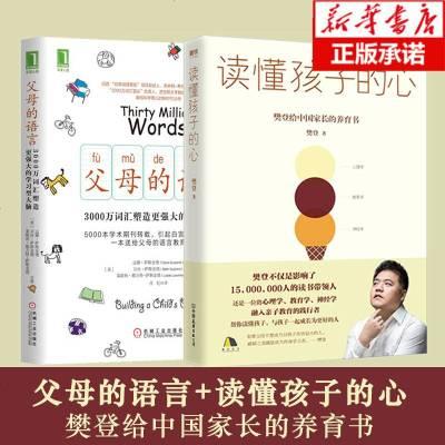 0710读懂孩子的心+父母的语言 2册 樊登书籍读书 教育孩子的书籍儿童性格情商培养正面管教养育读书带领人樊登给中