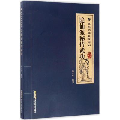 隐仙派秘传武功 杨应威 编著 文教 文轩网
