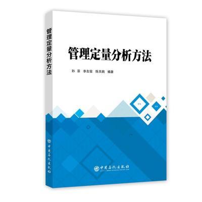 管理定量分析方 管理理論 孫菲,李友俊,陳天鵬 新華正版