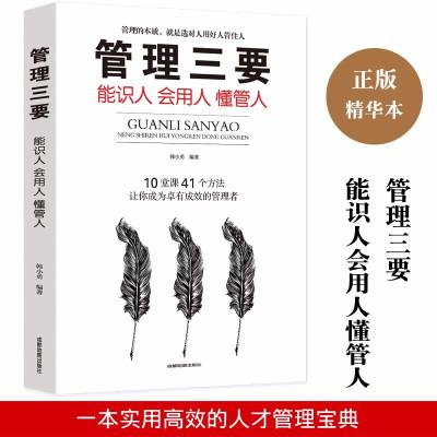 管理三要:能識人會用人懂管人 用人有方管之有道 選人有術識人用人管人企業管理書籍全新正版圖書籍