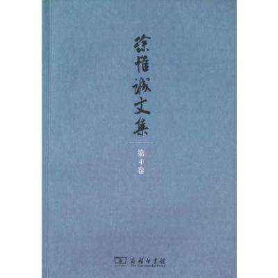 徐惟诚文集(第7卷):家庭文化·家庭教育