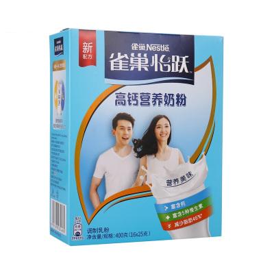 雀巢(Nestle) 高鈣 營養奶粉 400g袋裝 成人奶粉