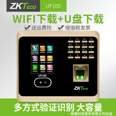 ZKTeco熵基科技股份有限公司UF100plus 人臉面部識別考勤機 指紋打卡考勤機員工網絡人臉識別一體機