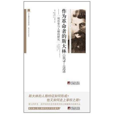 作為革命者的斯大林(1879-1929):一項歷史與人格的研究 None 塔克 新華正版