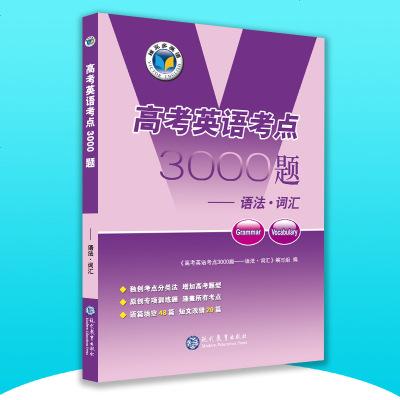 110718版 正版 维克多英语 高考英语考点3000题 语法词汇交际
