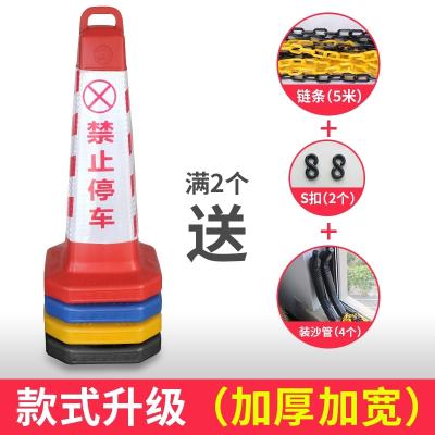 閃電客禁止停車警示牌樁請勿泊車告示牌專用車位路障雪糕筒塑料路錐 升級黃-禁止停車(2個送鏈條)