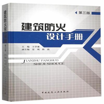 建筑防火设计手册中国建筑工业出版社王学谦 主编