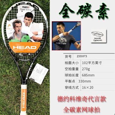 海德HEAD 小德代言系列 全碳素2331073 初学男女士单人网球拍