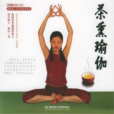 茶熏瑜伽(附VCD光盤一張) (韓)靜巖 9787564006198 北京理工大學出版社