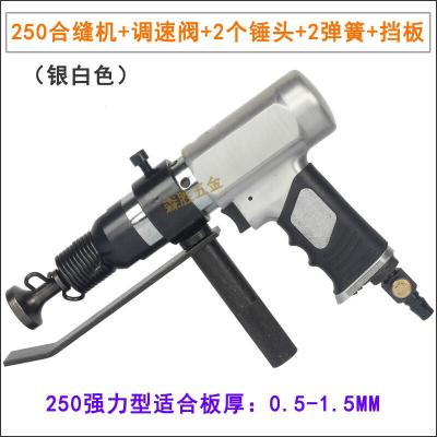 定做 合縫機風管合縫機氣動拍板氣錘氣鏟氣動擊錘氣動封邊機合管機