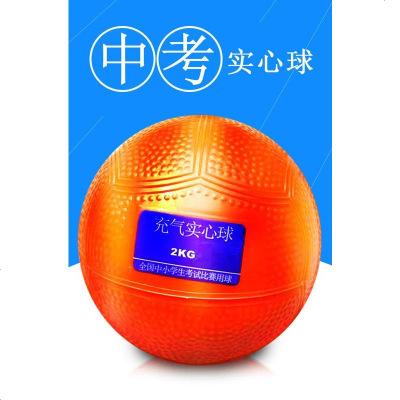 中考实心球2kg橡胶充气铅球初中生练习体育小学生1公斤健身实心球