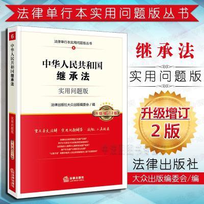 中法图正版 2018版 中华人民和国继承法 实用问题版升级增订2版 法律 继承法法律法规单行本 继承纠纷 遗产继承