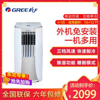 格力(GREE)KY-23NK家用移动空调/厨房一体式免安装单冷型1匹??乇阈淦评淇盏饕惶寤?推荐8㎡以下使