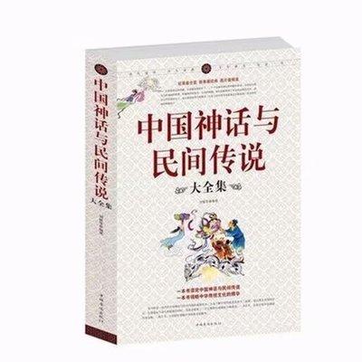 中國神話與民間傳說大全集 中國歷史百科全書 古代文化國學經典大全集