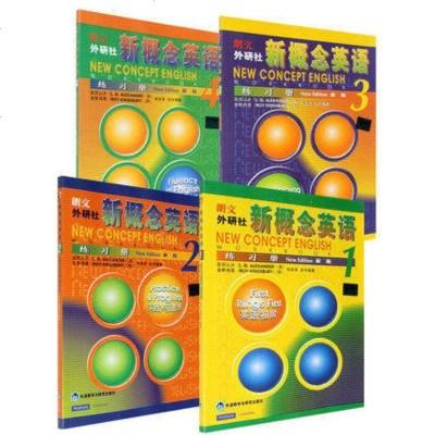正版 新概念英语1-4册练习册 新概念教材1234册练习册 新概念英语一册第二册第三册第四册练习册