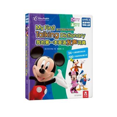 乐乐趣我的第一本英语发声词典 宝宝点读认知发声书 幼儿英语启蒙有声绘本 教材迪士尼英语家园庭版英文早教书 儿童读物3-4