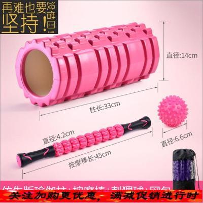 因樂思(YINLESI)泡沫軸瘦腿三件套健身瑜伽柱狼牙肌肉放松泡沫滾軸按摩軸瑯琊棒滾輪